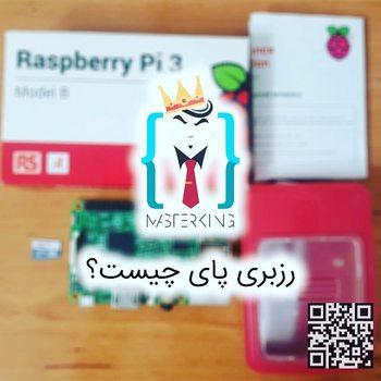 ویدیو معرفی رزبری پای در بخش مدیا سایت منتشر شد. media.masterking32.com https://goo.gl/ZaZkyg . . . #آموزش #الکترونیک #رزبری_پای #رسبری_پای #روباتیک #iot #bms #minicomputer #raspberrypi #raspberry #tutorial #video