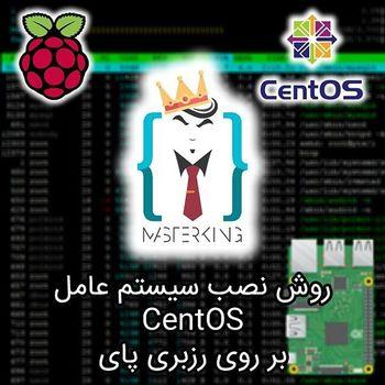 #آموزش روش #نصب سیستم عامل #centos بر روی #رزبری_پای . Installing CentOS on RaspberryPi . Website : masterking32.com Video Link : mkng.ir/copi Media Centre : media.masterking32.com . #لینوکس #هوشمندسازی #سرور #رسبری_پای #رسپری_پای #الکترونیک #روباتیک #کامپیوتر #raspberrypi #robotics #robot #tutorial #linux #unix #server #config #electronic #os