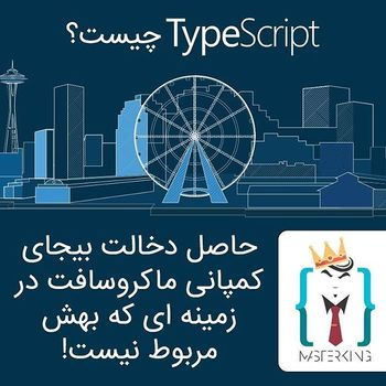 دقیقا وقتی میخوای خودتو بزور توی هر جایی جا بدی میشه مثل  #TypeScript دوستان از این به بعد از این به عنوان فحش استفاده کنین ???????? #programming #web #developer #programmer #توسعه #وب #ماکروسافت #برنامه_نویسی #برنامه_نویس #تایپ_اسکریپت #اسکریپت #microsoft